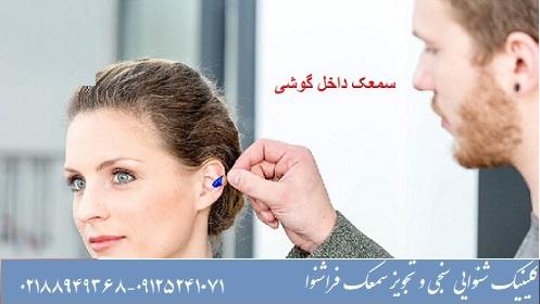 درمان کم شنوایی با سمعک