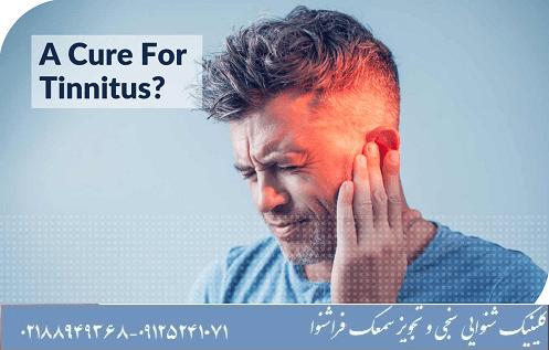جدیدترین درمان وزوز گوش