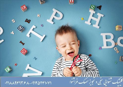 علایم کم شنوایی کودکان
