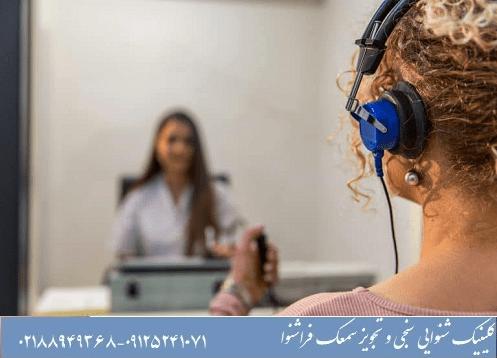 تست ادیومتری یا شنوایی سنجی